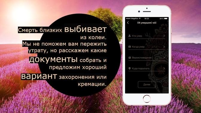 Rysk Uber-lik begravningsapp lanseras